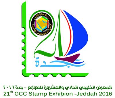 Djeddah 2016