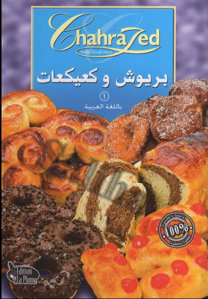 كتاب كعيكعات وبريوش للسيدة بوغلوس 122.jpg