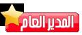 (¯`·._) (الــمــديـــر الـــعـــام) (¯`·._)