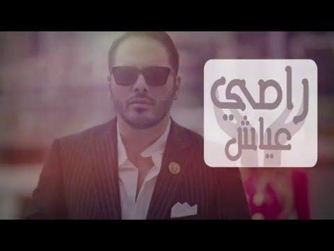 أغنية رامي عياش الله وكيلي 016.jpg