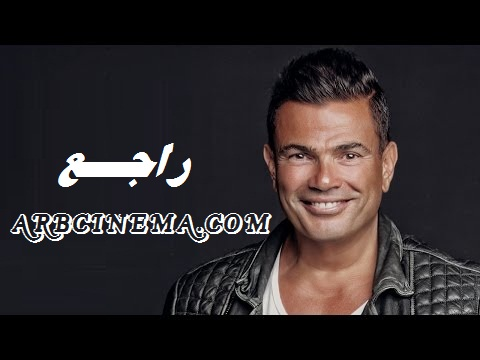 سيمبل اغنية عمرو دياب راجع mp3