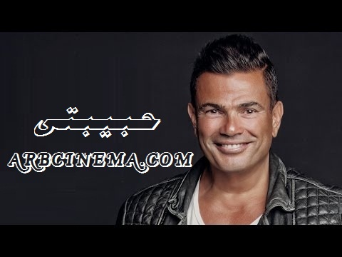 سيمبل اغنية عمرو دياب حبيبتي mp3