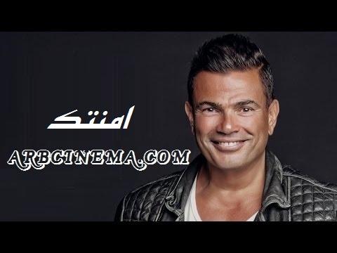 عمرو دياب امنتك تحميل 2016 02411.jpg