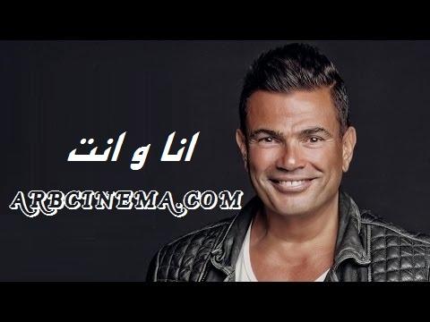 سيمبل اغنية عمرو دياب انا و انت mp3