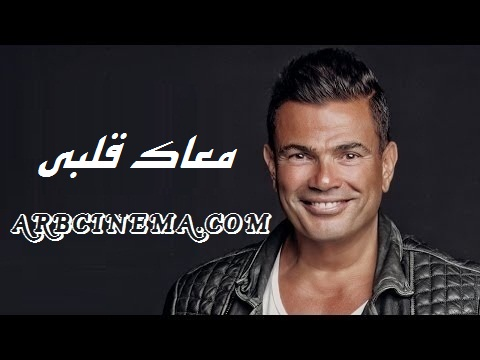 سيمبل اغنية عمرو دياب معاك قلبي mp3