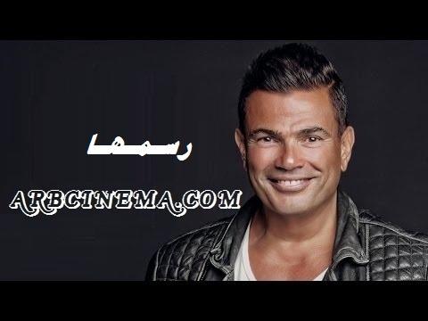 سيمبل اغنية عمرو دياب رسمها mp3