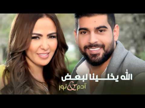 أدم و نور الله يخلينا لبعض تحميل mp3