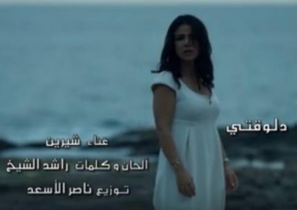شيرين دلوقتي جاي تحميل mp3 من مسلسل مدرسة الحب