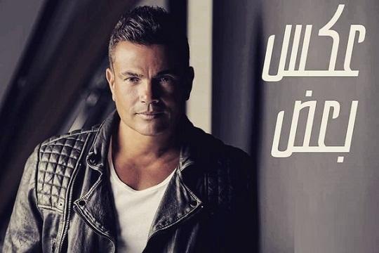 أغنية عمرو دياب كاملة تحميل 3a10.jpg