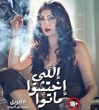 جنات احنا ليه تحميل mp3 من فيلم اللي اختشوا ماتوا