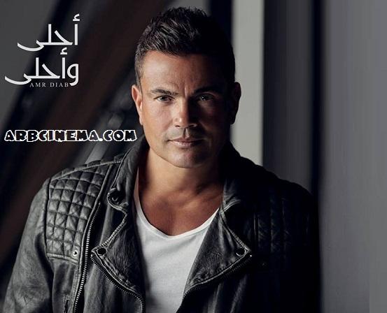 سامبل عمرو دياب عكس بعض تحميل mp3