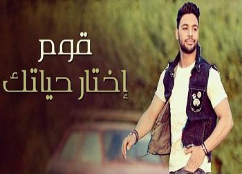 أحمد جمال قوم إختار حياتك تحميل mp3