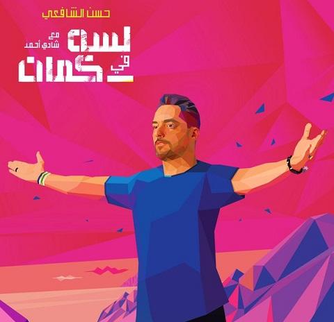 شادي أحمد لسه في كمان تحميل mp3 مع حسن الشافعي
