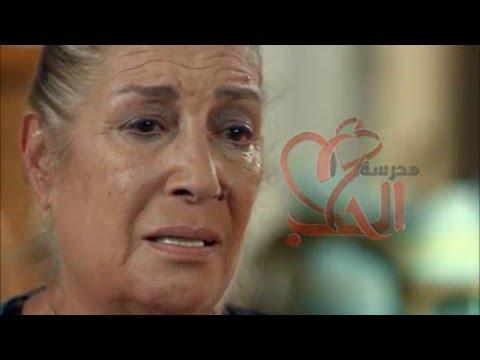 ابراهيم عياش أمي تحميل mp3 مسلسل مدرسة الحب