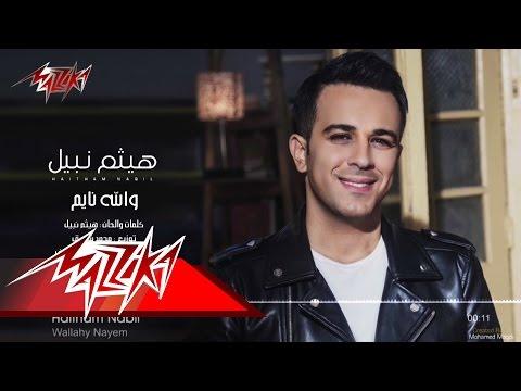 أغنية هيثم نبيل والله نايم hqdefa43.jpg