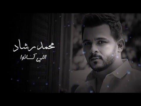 محمد رشاد اللي كانوا تحميل mp3