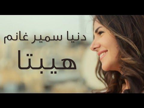 دنيا سمير غانم حكاية واحده تحميل mp3 من فيلم هيبتا