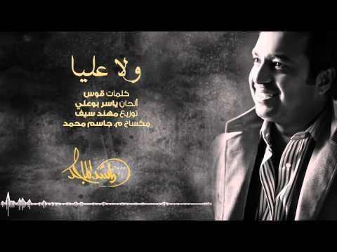 راشد الماجد ولا عليا تحميل mp3
