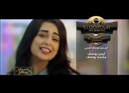 هبة مجدي كله يغني غنوة تحميل mp3 من فيلم فص ملح وداخ