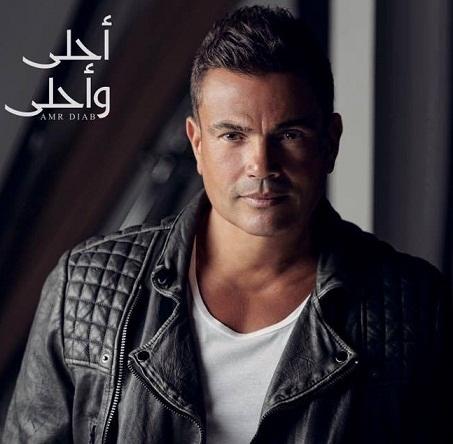سيمبل اغنية عمرو دياب احلي واحلي mp3