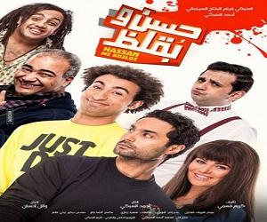 أعلان فيلم حسن وبقلظ 720p HD