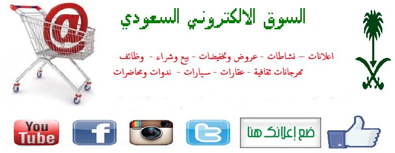 السوق الالكتروني السعودي