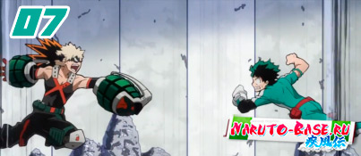 Смотреть Моя геройская академия - 7 (Boku no Hero Academia) серия онлайн