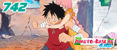 Смотреть One Piece 742 / Ван Пис 742 серия онлайн