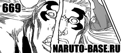 Скачать Манга Блич 669 / Bleach Manga 669 глава онлайн