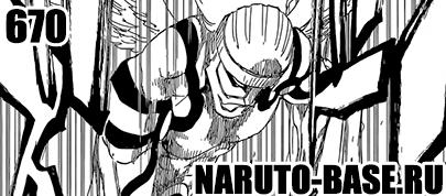 Скачать Манга Блич 670 / Bleach Manga 670 глава онлайн