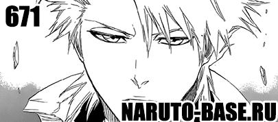 Скачать Манга Блич 671 / Bleach Manga 671 глава онлайн