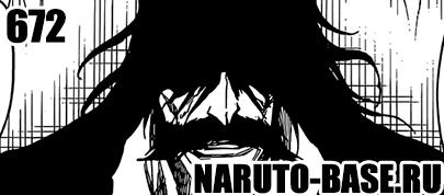 Скачать Манга Блич 672 / Bleach Manga 672 глава онлайн