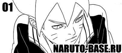Скачать Манга Боруто 01 / Boruto Manga 01 глава онлайн