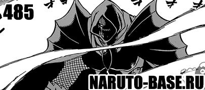 Скачать Манга Fairy Tail 485 / Manga Хвост Феи 485 глава онлайн