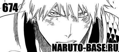 Скачать Манга Блич 674 / Bleach Manga 674 глава онлайн