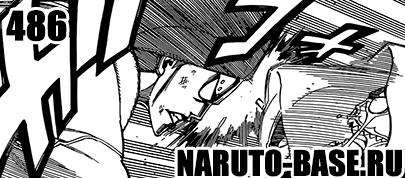 Скачать Манга Fairy Tail 486 / Manga Хвост Феи 486 глава онлайн