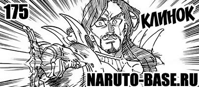 Скачать Манга Nanatsu no Taizai 175 / Manga Семь смертных грехов 175 глава онлайн