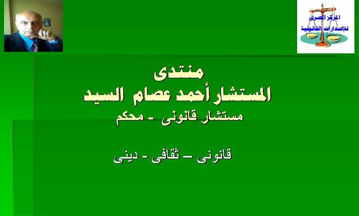 منتدى المستشار أحمد عصام السيد