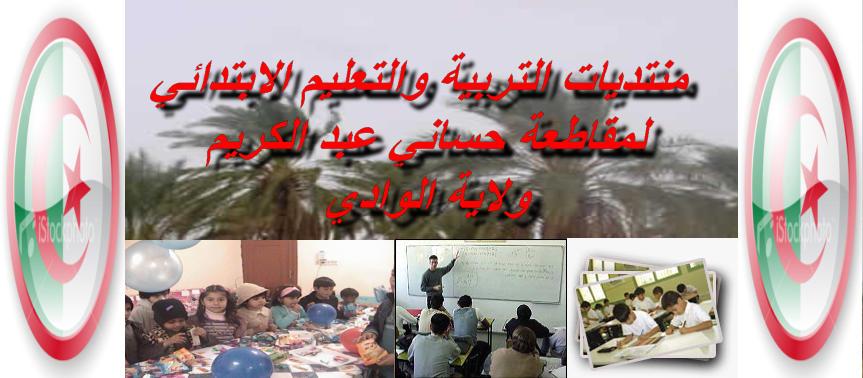 مفتشية التربية والتعليم الابتدائي لمقاطعة حساني عبد الكريم