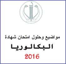 شهادة البكالوريا 2016 المواضيع و التصحيحات