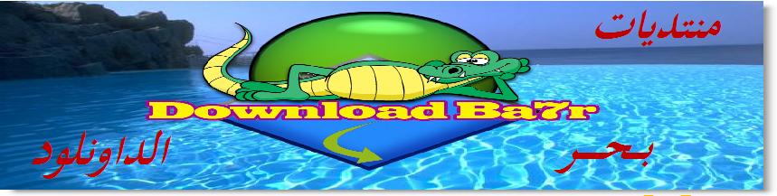 منتديات بحر الداونلود
