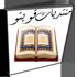 منتدى البرامج و الوسائط والكتب و المواقع الإسلامية
