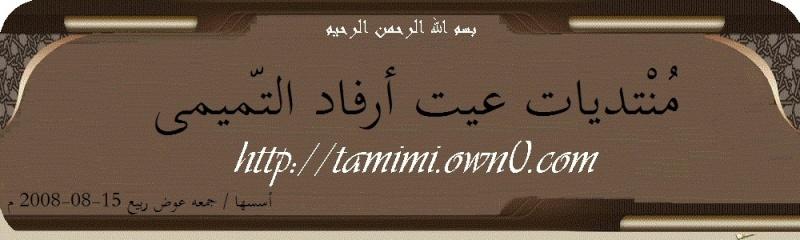 منتديات عيت ارفاد التميمي