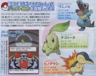 pokemon silver edition starter pokemon