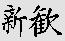 ShinKan