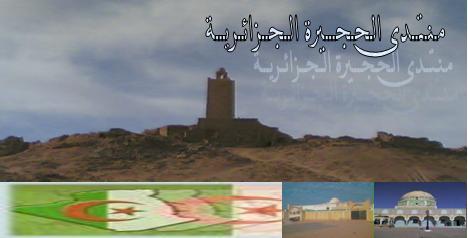 منتدى الحجيرة الجزائرية