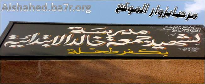 منتدى مدرسه الشهيد جمعه خالد الابتدائيه
