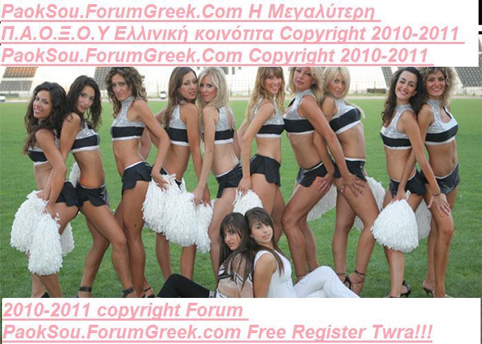 PaokSou.ForumGreek.com Καλώς ήρθατε!!!