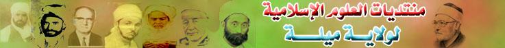 منتديات العلوم الاسلامية