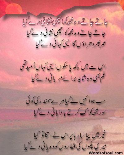 Urdu Poetry   Poetry Images   English Poetry   Romantic